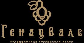 Ресторан «Генацвале»